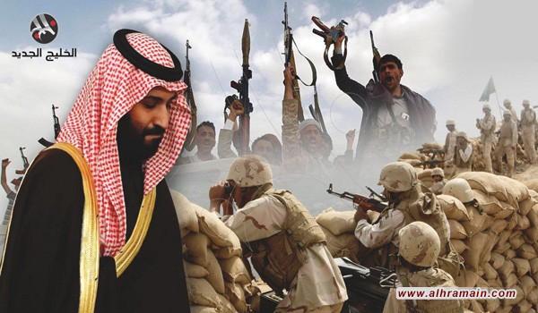 «و.س. جورنال»: السعودية تستجيب لفشلها في اليمن بتغير القادة العسكريين