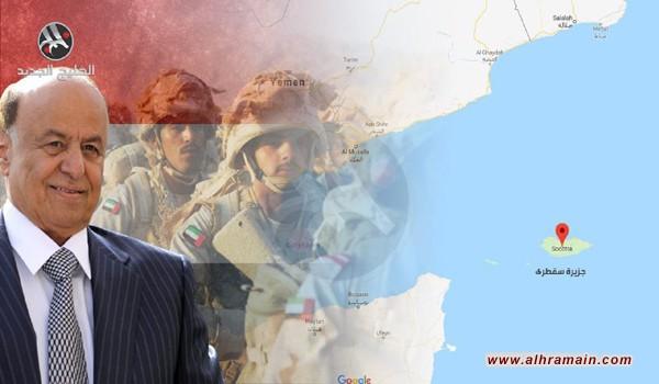 «سقطرى» اليمنية.. تطورات متسارعة وأجندات غامضة