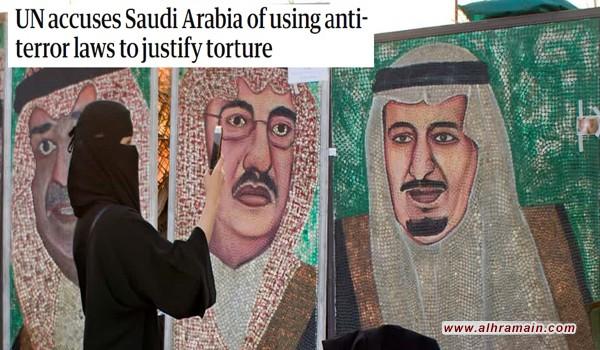 الأمم المتحدة: السعودية تستخدم قوانين مكافحة الإرهاب لتبرير التعذيب