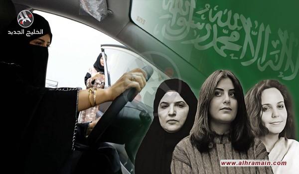 قيادة السعوديات.. احتفاء بنضال الناشطات المعتقلات ومطالبات بالإفراج عنهن