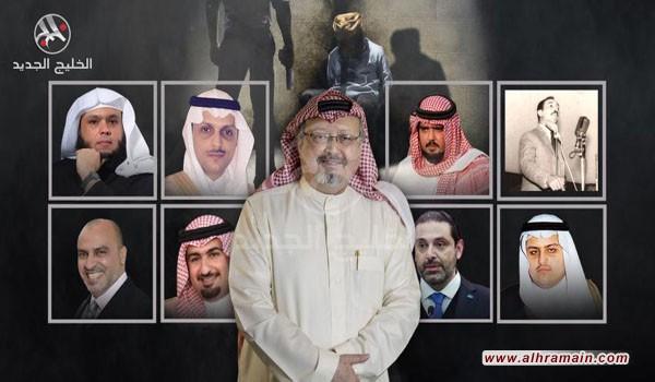 من الشمري إلى خاشقجي.. التاريخ الطويل لإخفاء المعارضين السعوديين