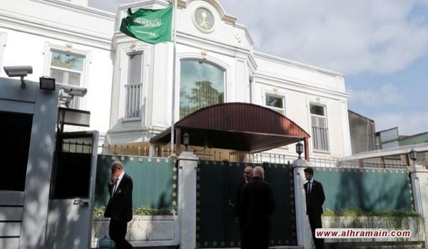 تعنت سعودي مريب يؤجل تفتيش منزل القنصل بإسطنبول