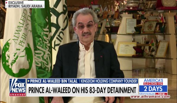 الوليد بن طلال: سامحت من اعتقلني.. وخاشقجي قتل خطأ