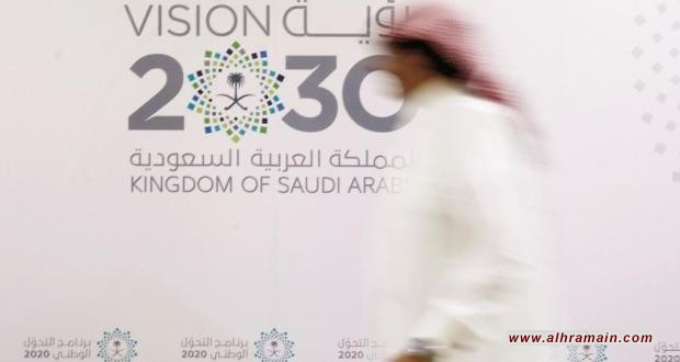 """""""بلومبرغ"""": السعودية نسيت """"رؤية 2030"""""""
