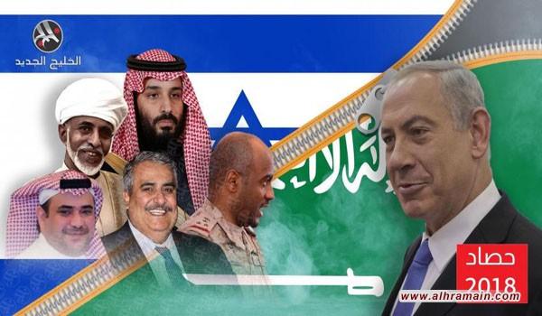 2018.. عام الهرولة الخليجية نحو التطبيع مع إسرائيل