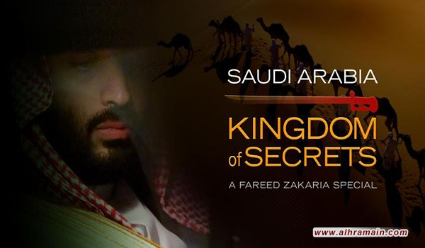 مملكة الأسرار.. وثائقي يكشف خفايا العلاقة السعودية الأمريكية