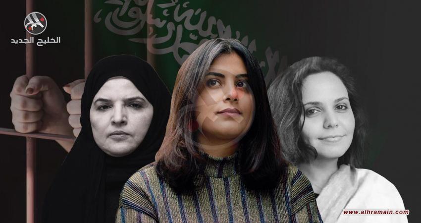 محاكمات الناشطات.. دولة أمنية جديدة في السعودية