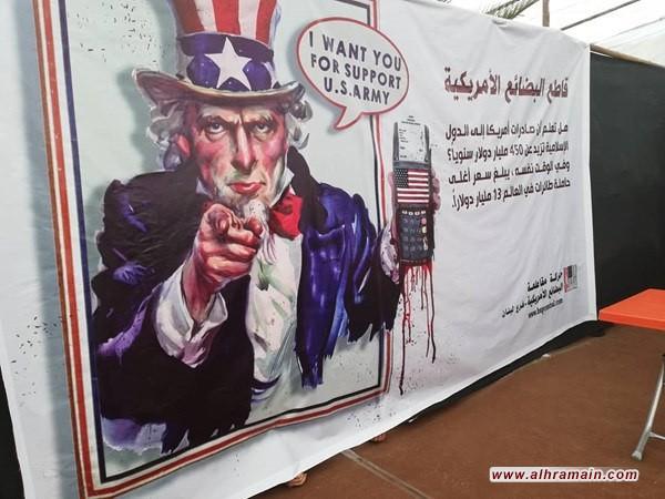 السعودية تنضم للحركة العالمية لمقاطعة البضائع الأمريكية BUP