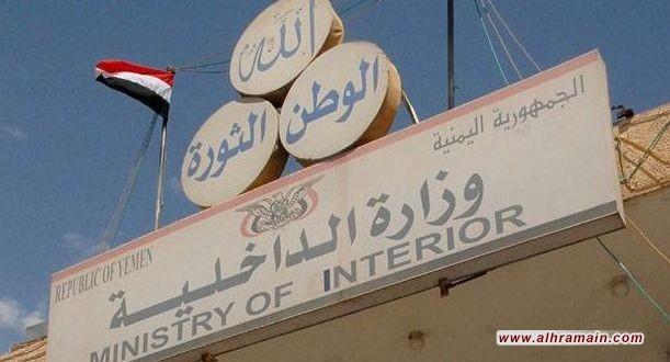 الداخلية اليمنية تكشف مخططاً للاستخبارات السعودية لإثارة اليمنيين ضد الدولة