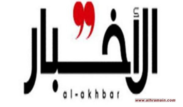 """السفارة السعودية في لبنان ترفع دعوى قضائية ضد صحيفة """"الاخبار"""" اللبنانبة بتهم """"القذف"""" و""""التحقير"""""""