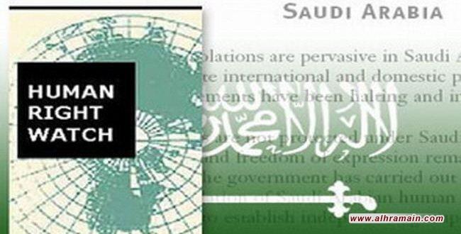 """""""هيومن رايتس ووتش"""": القمع في السعودية مستمر ضد المعارضين والتمييز ضد الشيعة"""