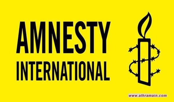 """""""العفو الدولية"""": قرار السعودية إعدام 14 شخصاً يهزأ بمعايير المحاكمات الدولية العادلة"""