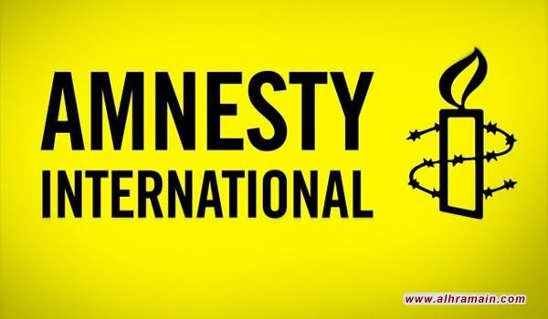 العفو الدولية عشية عقد قمة دول مجلس التعاون: قمع منهجي لحرية التعبير عن الرأي في الخليج