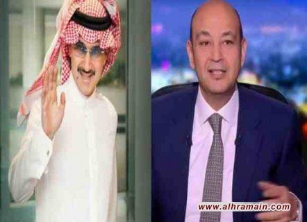 بعد انتقاده للأمير الوليد بن طلال.. عمرو أديب يتعرض لهجوم من إعلامي سعودي: يغير مواقفه أكثر مما يغير ملابسه