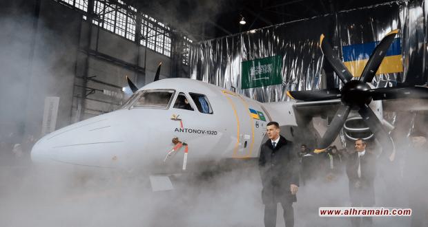 أوكرانيا توقف مشروعاً مع السعودية لتطوير وإنتاج طائرات