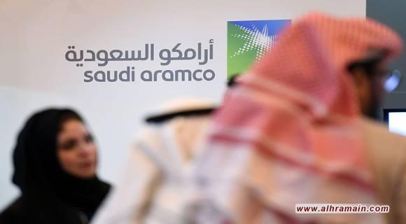 الغارديان: سياسة تحديث السعودية تنعكس على بيع أرامكو
