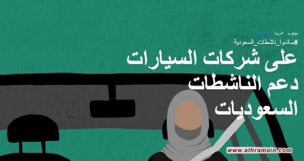 """حملة لـ """"هيومن رايتس ووتش"""" لمطالبة شركات السيارات بدعم إطلاق سراح المعتقلات السعوديات"""