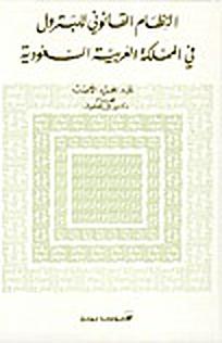 النظام القانوني للبترول في المملكة العربية السعودية