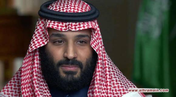 الغارديان: ولي العهد السعودي غائب منذ فترة بعد انباء تجريده من بعض سلطاته وتعيين مساعد العيبان سيشرف بصورة غير رسمية على قرارات الاستثمار بالنيابة عن العاهل السعودي