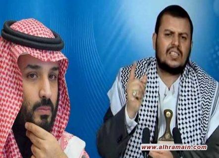 هل ستَلجأ القيادة السعوديّة للحِوار مع الحوثيين للخُروج من مأزق الحرب اليمنيّة بعد انسحاب الإمارات؟