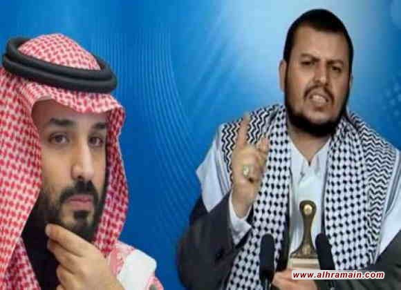 الرياض فتحت اتصالا مع الحوثيين عبر طرف ثالث وطرحت وقفا جزئيا للحرب..