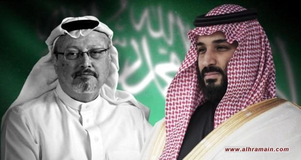 واشنطن ترفض تدريب المخابرات السعودية بسبب خاشقجي