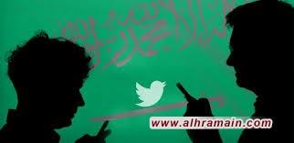 """معارض سعودي: التجسس عبر """"تويتر"""" سيكون مدخلاً جديداً لابتزاز الرياض"""