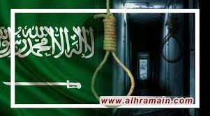 العفو الدولية: رقم قياسي جديد لعمليات الاعدام في السعودية