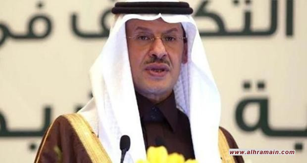 وزير الطاقة السعودية: نرغب بالمضي قدماً في إنتاج وتخصيب اليورانيوم