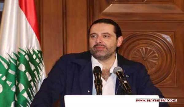 رئيس الوزراء اللبناني يعلن استقالته من الرياض خوفا من اغتياله..