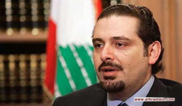 رسالة من الحريري إلى السعودية: لبنان خارج الصراع الإقليمي