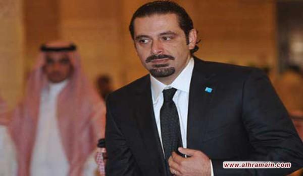 صحيفة امريكية: الحريري كان ممنوعاً من رؤية زوجته وأولاده اثناء اعتقاله في الرياض وجرى تهديده