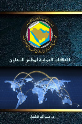 العلاقات الدولية لمجلس التعاون