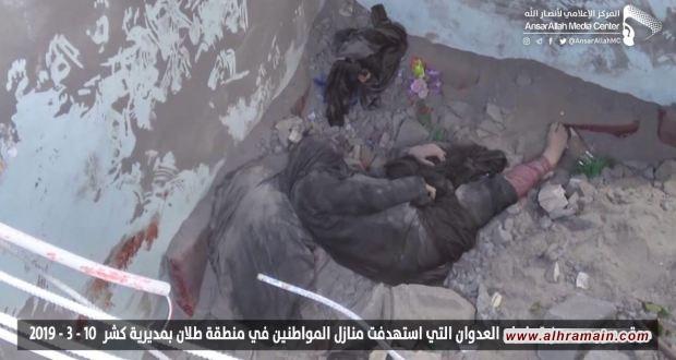 مجزرة سعودية جديدة: عشرات الشهداء والجرحى معظمهم نساء وأطفال في كشر اليمنية