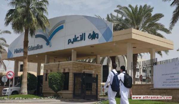 """وزارة التعليم السعودية تطبق سياسة """"كم الافواه"""" : الجدالات الفكرية ممنوعة"""