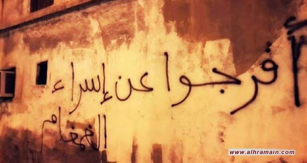 #سجين_حتى_متى: حملة لأسر المعتقلين في السعودية