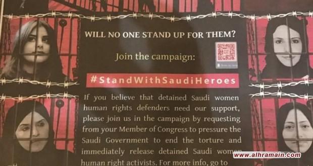 حملة عالمية لمطالبة السعودية بإطلاق سراح الناشطات