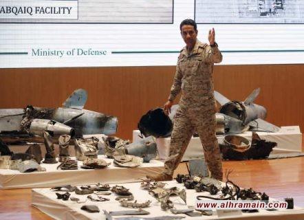 """الدفاع السعودية تتهم إيران في الهجوم على """"أرامكو"""" وتنشر صورا """"لاسلحة إيرانية"""" وتؤكد ان الهجوم انطلق من الشمال وتحقّق في نقطة انطلاقه.."""