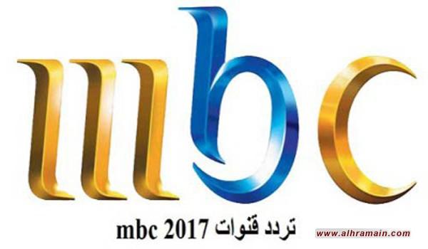 """مجموعة  قنوات """"MBC"""" تنفي تعيين رئيس جديد لها بعد احتجاز الوليد الإبراهيم"""