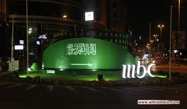 السلطات السعودية تسيطر على 60% من MBC
