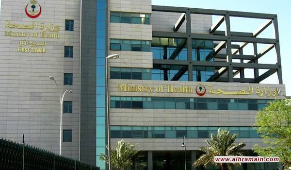 وزارة الصحة تغلق مستشفى حكومي في منطقة نجران