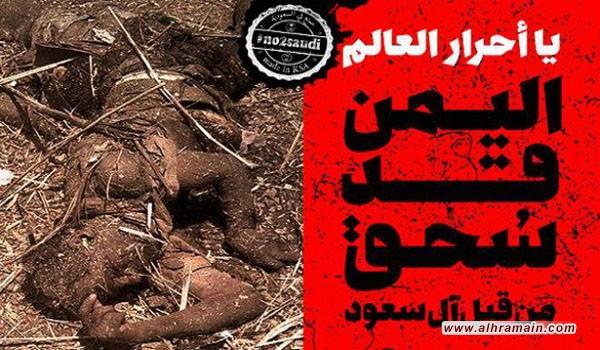 انفوغراف: حقائق آل سعود..الجزء الثاني