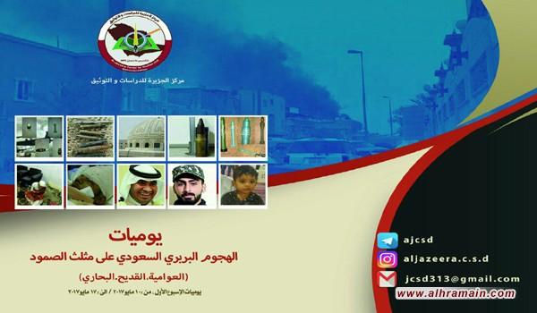 يوميات توثق الهجوم البربري السعودي على مثلث الصمود (العوامية.القديح. البحاري)