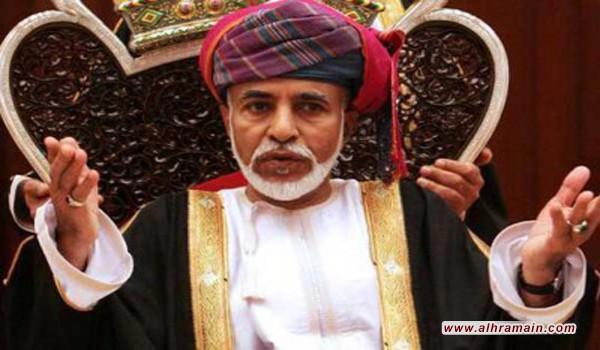 """هل توفي السلطان قابوس فانضمت عمان لـ """"التحالف الاسلامي"""" بقيادة ارهابيي آل سعود؟؟"""