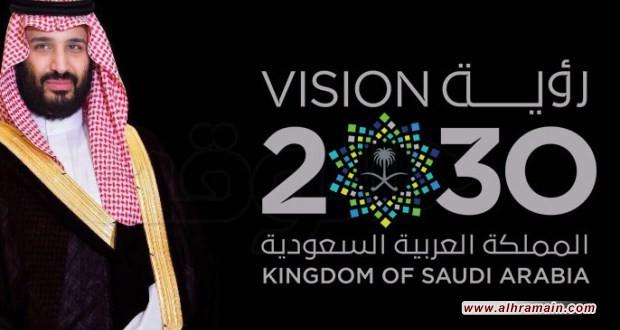 إنترناشونال ريليشنز: فشل رؤية 2030 لولي العهد محمد بن سلمان