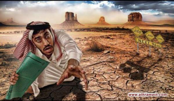"""السعوديون مُحبطون ويتظاهرون بالآلاف """"افتراضيّاً"""" تحت عُنوان """"أنا خريج عاطل"""".."""