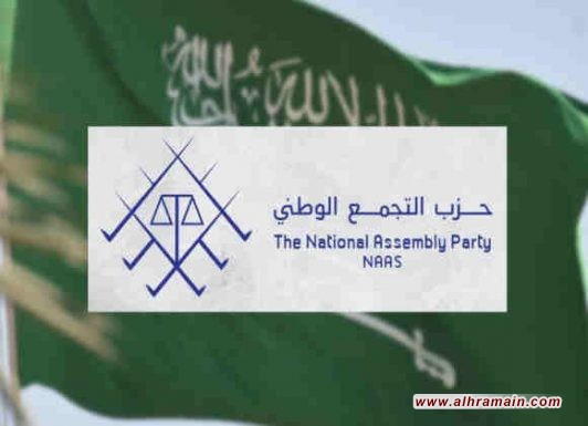"""""""حزب التجمّع الوطني"""" السعودي المُعارض: لماذا جرى إعلانه في العيد الوطني التسعين"""