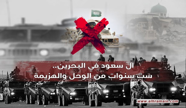 آل سعود في البحرين: ستّ سنوات من الوحل والهزيمة