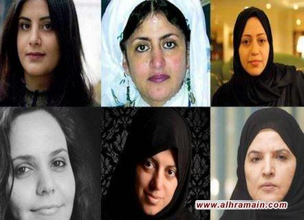 """منظمة العفو تصف التهم الموجهة للناشطات السعودية المعتقلات بـ""""الزائفة"""" ومثالا لانتهاك السلطات السعودية للقانون والنظام القضائي"""