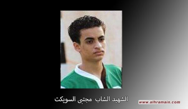 مجتبى السويكت.. شاب أعدمته السعودية بموجب اعتراف تحت التعذيب